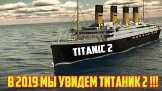 ТИТАНИК 2 - В 2019 БУДЕТ ГОТОВ!!! (by SOLOVEY)