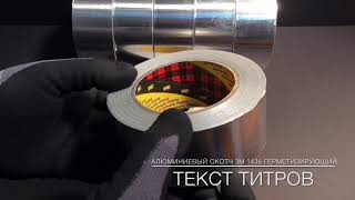 Скотч алюминиевый 3М 1436, фольгированный скотч от компании Продукция 3М в Украине - видео