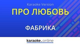 Про любовь - Фабрика (Karaoke version)
