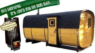 Окта Баня-Бочка и печь Grill'D Cometa Vega 180 short black