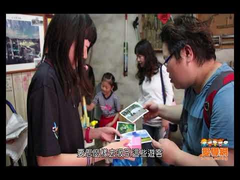 點擊觀看苗栗縣西湖國民中學戶外教育影片─3影音