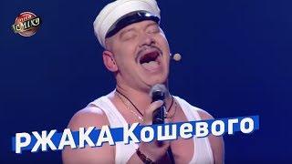 РЖАКА Кошевого и смех русского в образе Фредди Меркьюри | Лига Смеха 2018