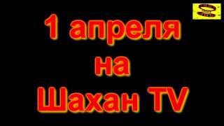 Смотрите 1 апреля на Шахан TV!