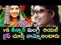 V6 Teenmar Varthalu Actress Mangli Real Photos