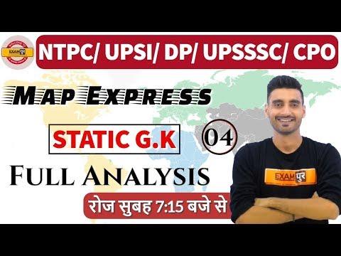 Class 04 | NTPC/ UPSI/ DP/ UPSSSC/ CPO/ GROUP D | Map Express | Static G.K | By Vivek Sir