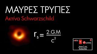 ΜΑΥΡΕΣ ΤΡΥΠΕΣ  | Ακτίνα Schwarzschild