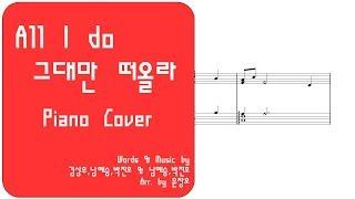 로이킴 (Roy Kim) - All I do(그대만 떠올라)(로맨스는 별책부록 ost) (Piano Cover)