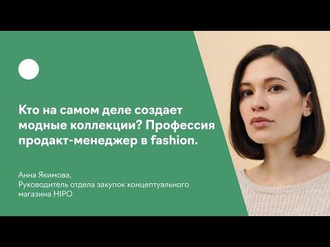 , title : 'Кто на самом деле создает модные коллекции? Профессия продакт-менеджер в fashion.