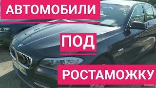 Авто под растаможку. Литва. Таураге. Июль 2018