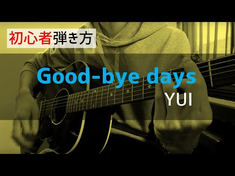 Good-bye days 弾き方