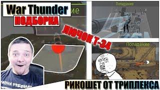 🎬War Thunder - РИКОШЕТЫ, ОБЛЕТАЮЩИЕ ПТУРы и СМЕШНЫЕ МОМЕНТЫ #16