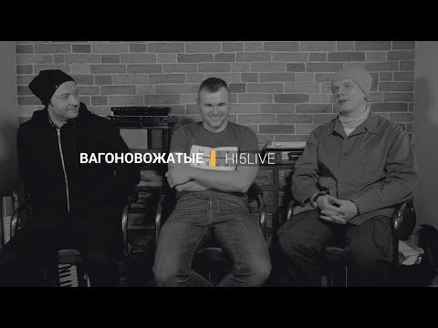 Концерт Вагоновожатые в Харькове - 7