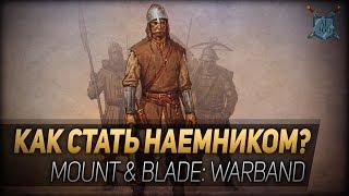 КАК СТАТЬ НАЕМНИКОМ? ◆ Mount & Blade: Warband