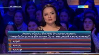 Қызық екен - Жазира Байырбекова, Дастан Оразбеков (01.03.2017)