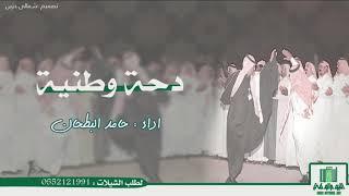 تحميل اغاني دحة وطنيه بمناسبة اليوم الوطني ٩٠ || اداء حامد البطحان MP3