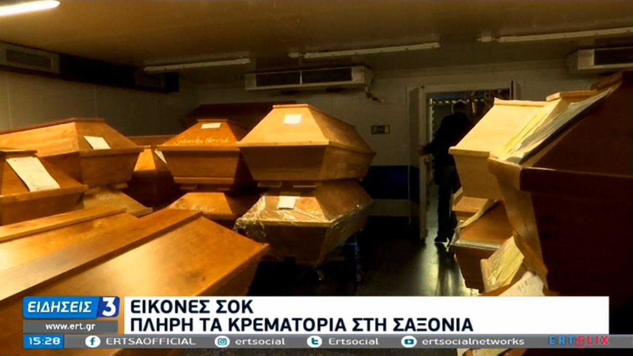 Εικόνες σοκ: Πλήρη τα κρεματόρια στη Σαξονία | 12/01/2021 | ΕΡΤ