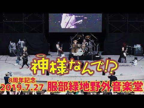 the Raid.『神様なんで!?』LIVE(2019.7.27 服部緑地野外音楽堂)