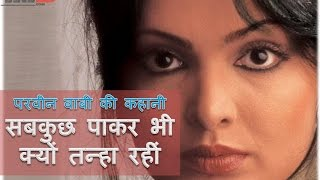 Parveen Babi की कहानी | Biography | Controversial Life | Photos, Videos | YRY18.COM | Hindi - Download this Video in MP3, M4A, WEBM, MP4, 3GP