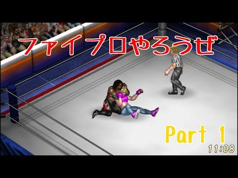 [Fire Pro Wrestling World]ファイプロやろうぜ part1