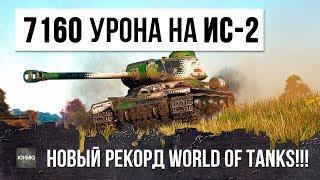 ИС-2 В РОЛИ СНАЙПЕРА! 7160 УРОНА ЭТО ЗАКОННО? НЕРЕАЛЬНЫЙ БОЙ WORLD OF TANKS