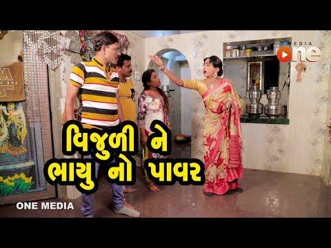Vijuli ne bhayu no Power   Gujarati Comedy   One Media