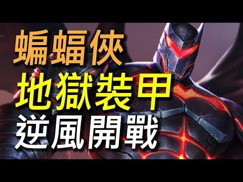 超帥蝙蝠俠地獄裝甲超逆風開戰!能夠與神一戰的地獄裝甲!超逆風雙射手隊伍竟然還能贏!