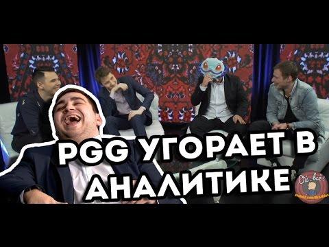 PGG угарает в Аналитике #The Kiev Major