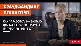 Наталья Смирнова //  Краудфандинг и краудинвестинг. Практические шаги.
