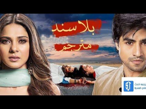 أغنية اديتيا وزويا الحزينة bepanah مترجمة من مسلسل حب الصدفة