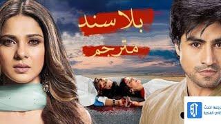 أغنية اديتيا وزويا الحزينة bepanah مترجمة من مسلسل حب الصدفة تحميل MP3