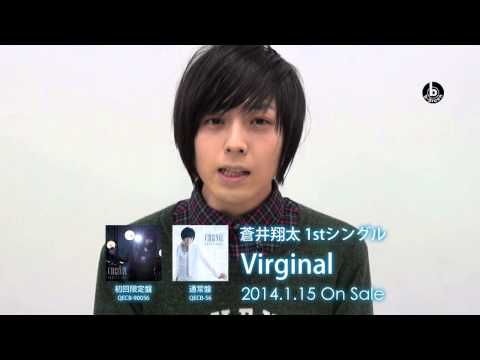 【声優動画】蒼井翔太1stシングル「Virginal」 発売記念コメント