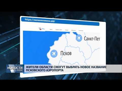 Новости Псков 11.10.2018 # В Пскове переименуют аэропорт
