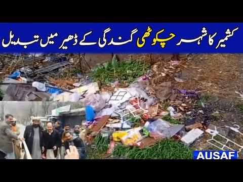 کشمیر کا شہر چکوٹھی گندگی کے ڈھیر میں تبدیل