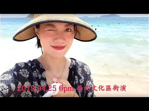 2019.04.25 6pm 西九文化區街演, 香港旺角小龙女龙婷