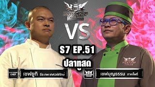 Iron Chef Thailand - S7EP51 เชฟยูกิ Vs เชฟบุญธรรม [ปลาทูสด]