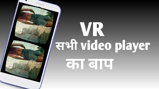 Vr video player best in all video player||by dk technical hindi