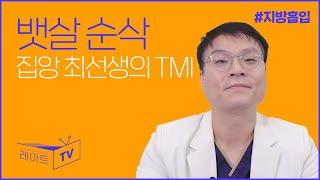 뱃살과 복부 지방흡입에 대한 모든 것 - 레아트TV