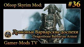 ֎ Драконьи Варварские доспехи / Dragonbone Barbarian Armor ֎ Обзор мода для Skyrim #36