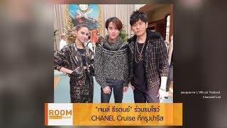"Room Service News 050562: ""เจมส์ ธีรดนย์"" ร่วมชมโชว์ CHANEL Cruise ที่กรุงปารีส"