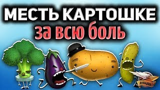 Стрим - Overcooked - Месть картохе ЗА ВСЮ БОЛЬ - Кулинарное шоу