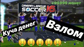 Dream league soccer 2017 симулятор футбола на андроид скачать.