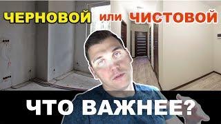 Что важнее? Черновой или чистовой ремонт квартиры? Ремонт квартиры в москве!