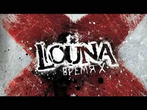 Louna - Проснись и Пой! 2012
