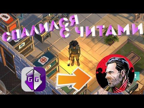 Как MR. Urban спалился с читами ? Разоблачение всех читеров с АТВ ! Last Day on Earth: Survival