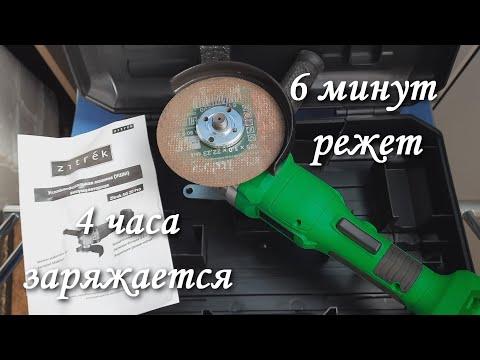 ☀ Аккумуляторная УШМ Zitrek AG 20 Pro ☀ Стоит ли ПОКУПАТЬ ???