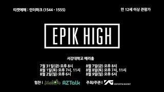 EPIK HIGH CONCERT '현재상영중 (NOW PLAYING)' SPOT