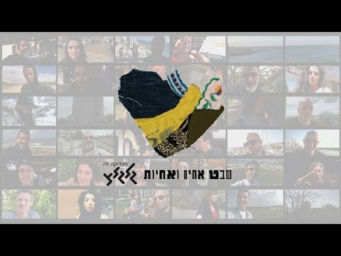 שבט אחים ואחיות - שבט אחים ואחיות (A tribe of brothers and sisters)