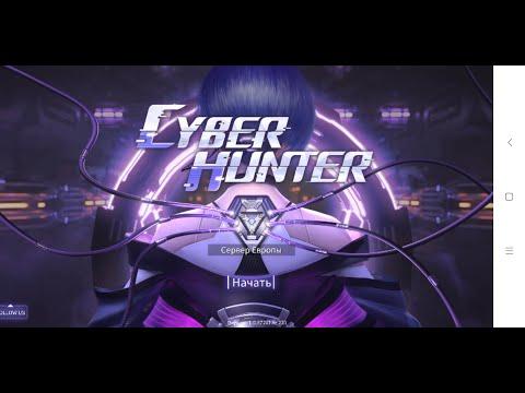 CYBER HUNTER Multiplayer XEON E5 2640 + GTX 970 ( Ultra Graphics ) ТЕСТ