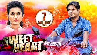 Sweet Heart - New Odia Film ସୁଇଟ୍ ହାର୍ଟ | Babusan, Anubha, Anu Chowdhury, Samresh | ODIA HD