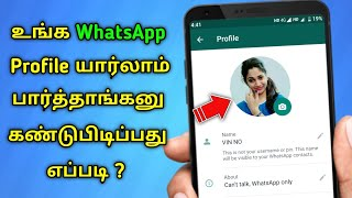 How To Find Who Viewed My Whatsapp Profile In Tamil